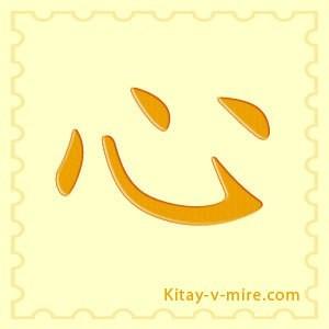 Современный иероглиф «сердце»