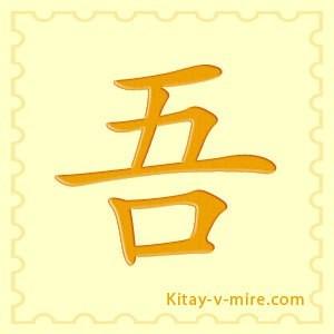 Иероглиф «собственное я»