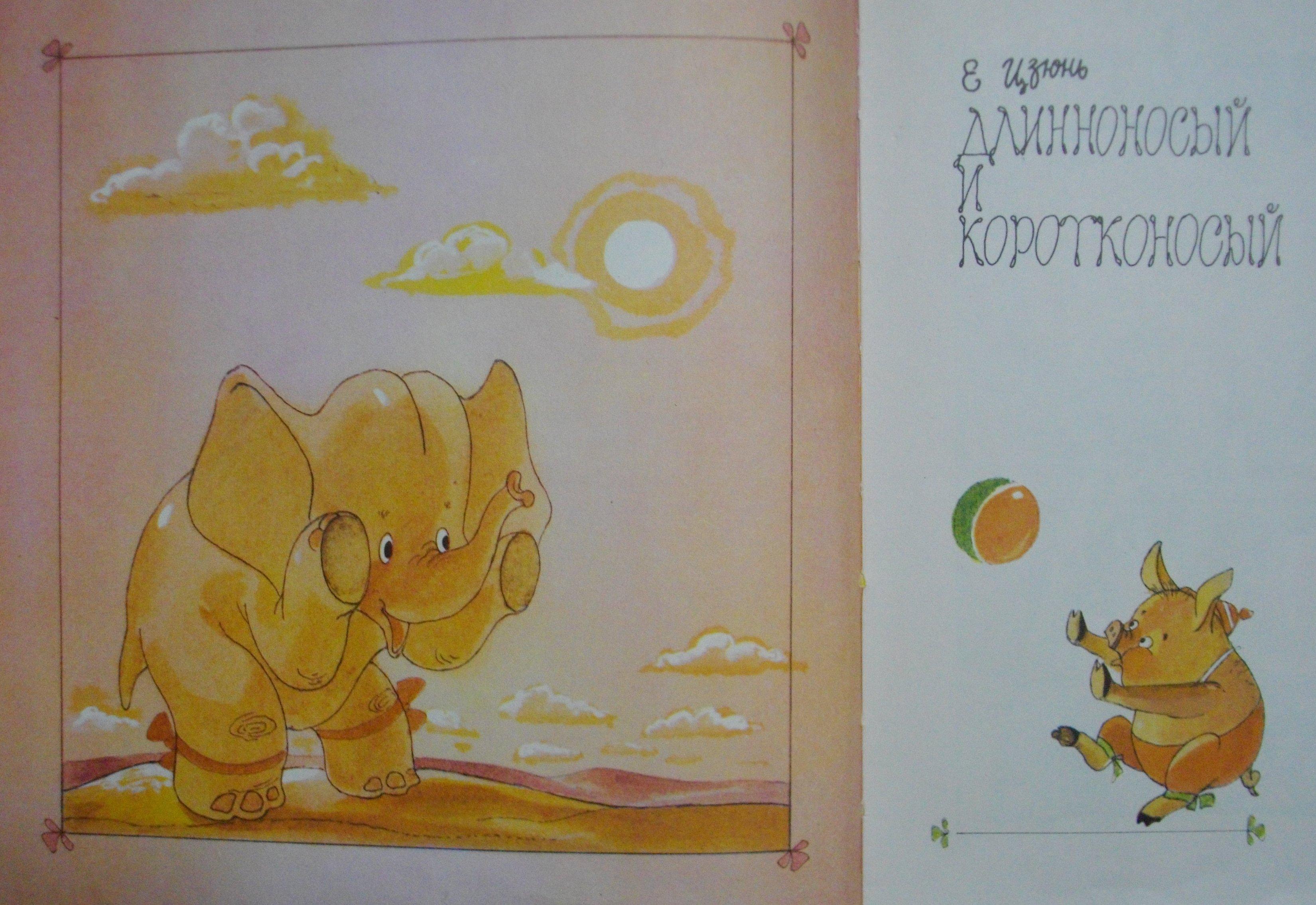 Слонёнок и Поросёнок играют в мяч